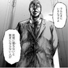 極端過ぎる教育信念『地獄の教頭』漫画のネタバレ・感想(見所紹介)