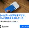 Square[スクエア]というカード決済システム