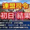 【モンパレ】連盟司令初日 結果発表 ユキだる魔 編