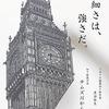 【個展】イギリス建築切り絵展「テムズ川から」レポート -会期編-