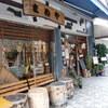 伊勢佐木町の「まめや本店」でコーヒーゼリー他。