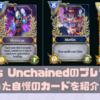 【dApps】Gods Unchainedで買ったカードを紹介!