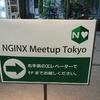 NGINX Meetup Tokyo #0 に参加してきた!