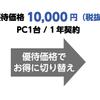 MORISAWA PASSPORT アカデミック版利用者向けの「MORISAWA PASSPORT優待プラン」が10月1日から開始