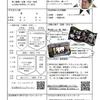 2020年度若林ゼミ紹介
