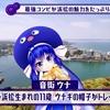 【ニュース】音街ウナの出身地は浜松市だと判明