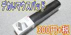 【100均研究】デケぇデスクパッド〜ステッチ加工です!