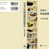 1月12日、東京で日本英語教育史学会