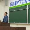 21日、22日と松川事件70周年集会、1日目のみ参加。2日間で1300人の参加に