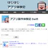 Swift学習講座 「アプリ製作体験記 Swift」
