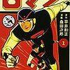 『8マン〔完全版〕 1』 平井和正・原作 桑田次郎・まんが マンガショップ
