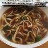 カップ麺「どん兵衛 肉汁の旨みたっぷりすき焼き風うどん」を食べてみました