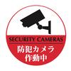 防犯カメラ作動中。