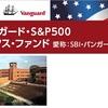 SBI・バンガード・S&P500インデックス・ファンドはeMAXIS Slim米国株式(S&P500)を超えるか