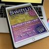 「詳細!SwiftUI iPhoneアプリ開発入門ノート」を購入