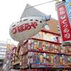 大阪の暑い夏の日の出来事。