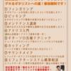 【柏店限定】店長直伝!お悩み解決ギタークリニックご予約受付中!