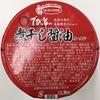 【今週のカップ麺195】 ラーメン でびっと監修 煮干し醤油ラーメン(エースコック)