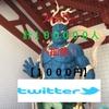 サイト、HP、ブログ、動画などを拡散します。ツイッターで6日以内にフォロワー計100000人へ拡散!