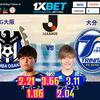 ガンバ大阪 vs 大分トリニータ、J1リーグ第8節