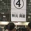 乃木坂46の全国握手会に参加してきたので、感想と1日の流れを紹介