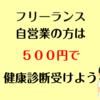 福岡市で健康診断よかドック30を受けてみた。料金は無料ではなく500円【フリーランス・自営業必見】