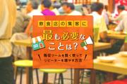 飲食店の集客に最も必要なことは?販促ツールを賢く使ってリピーターを増やす方法