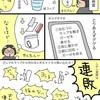 おむつっ子の尿検査レポ
