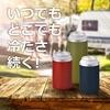 アウトドア、外でキンキン缶ビール 和平フレイズ 冷たさ長持ち! 缶ホルダー RH-1532