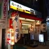 【今週のラーメン2824】 一圓 三鷹北口店 (東京・三鷹) もやしてんこ