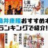 筒井康隆のおすすめ本ランキング!19選をまとめて紹介!