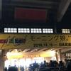 【ハロプロ】モーニング娘。'18コンサートツアー秋~GET SET, GO!~ファイナル