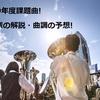 2019年度吹奏楽コンクールの課題曲ってもう決まったの!?作曲者解説・曲風を予想!