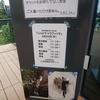 【観劇ログ】劇団壱劇屋「シャドウトラフィック」