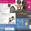【〜12/28、名古屋市】地域展「尾張の城と城下町 三英傑の城づくり・町づくり」開催