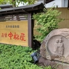 【長野】1年ぶりの再会!信州上田・別所温泉「中松屋旅館」へ!