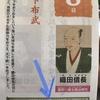【娘の珍解答】織田信長が、琵琶湖のほとりに築いた城は?