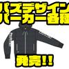 【パズデザイン】秋〜冬に活躍してくれるアパレル「パーカー各種」発売!