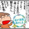 福島駅のクイズが難解すぎる〜〜(^_^;)