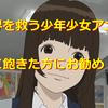 お勧めアニメ映画ネタバレなし「カラフル」感想レビュー