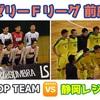 【現地観戦記】Fリーグ第32節アグレミーナホーム最終戦③ LUZ TOP TEAM vs 静岡レジェンズ