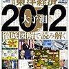 そろそろ2012年を考える季節。そんなときに役立つ雑誌の特集号