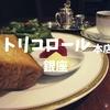 【銀座喫茶】昭和11年創業「トリコロール本店」回転扉の向こう側でモーニング