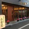 カレー番長への道 〜望郷編〜 第134回「古奈屋」