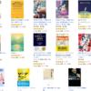 Amazon Kindle本1月セールまとめ