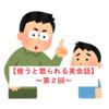 【使ってはいけない英会話】第2回:使うと怒られる英会話