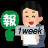 <成果報告>はてなブログ(無料版)初心者高校生の現実:1週目(PV・収益など)