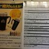 【20/06/30】PLANT×サントリークラフトボス絶対もらえるキャンペーン【レシ/封筒】