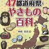 47都道府県・やきもの百科