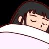 【効果絶大!】寒~い冬の夜中に目が覚めないように実践している3つのこと